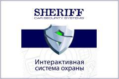6942) ОХРАННЫЕ СИСТЕМЫ SHERIFF