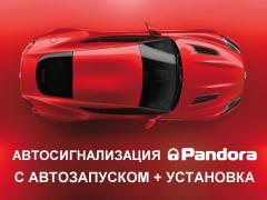 7128) PANDORA с автозапуском + установка