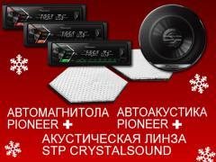 7129) PIONEER магнитола + PIONEER акустика + STP акустическая линза