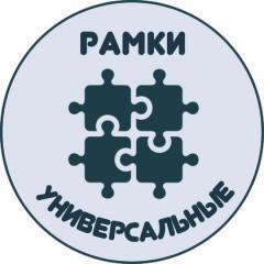 7350) РАМКИ УНИВЕРСАЛЬНЫЕ