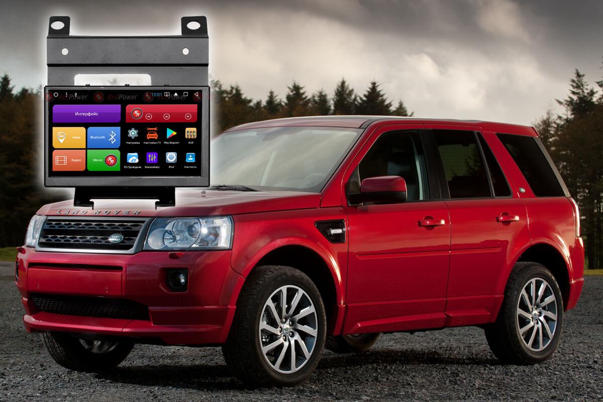 10558)Головное устройство Redpower 51023 Land Rover Freelander 2 (2006-2013) Для авто без экрана