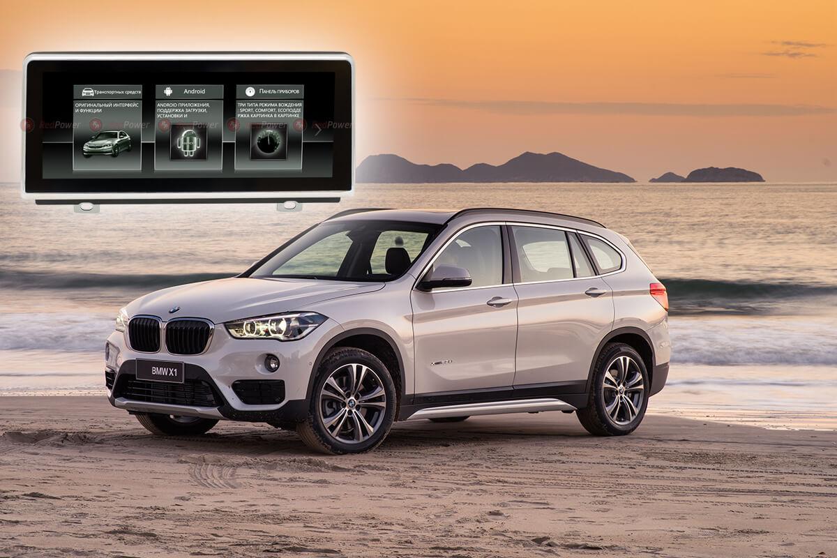10482)Головное устройство Redpower 51101 IPS BMW X1 (2015-2017)