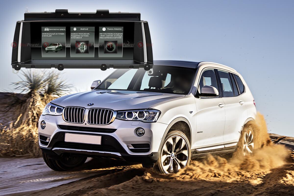10483)Головное устройство Redpower 51102 IPS BMW X3, кузов F25 (11-16); BMW X4, кузов F26 (13-16)
