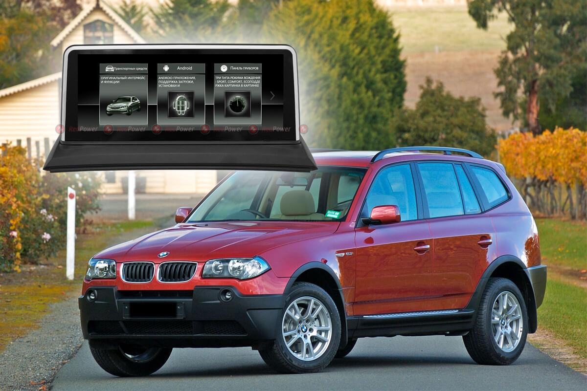 10488)Головное устройство Redpower 51203 IPS BMW X3 (2002-2010) Для авто без штатного монитора