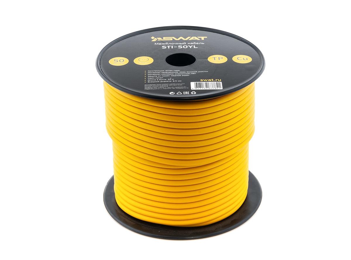 6127)SWAT STI-50YL межблочный кабель, витая пара, желтый, медь, катушка 50метров