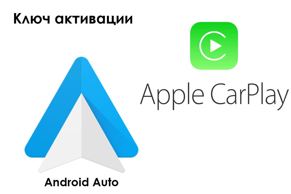 11862)Лицензия Android Auto, CarPlay